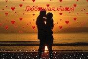Любовная магия