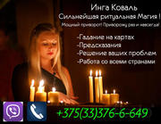 Гадаю помогаю лечу +375333766649 viber