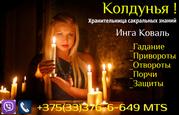 ✅ +375(33)376-6-649 Viber ✅ Ведьма Инга Коваль  Сильнейшая Колдунья
