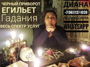 УСЛУГИ ГАДАЛКИ Балхаш ПРИВОРОТ +79611371039