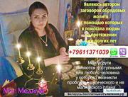 УСЛУГИ МАГИИ Караганда Приворот +79611371039